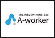 A-worker 詳細を見る
